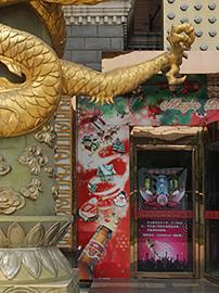 Dragon Door - Left