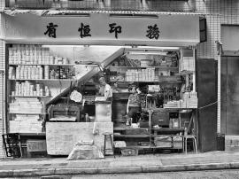 Yau Hang Stationary Company Wellington Street, Central, Hong Kong, 2011