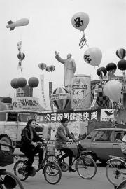 Mao Promotion Chengdu, Sichuan 1988