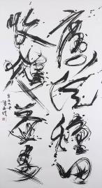 Calligraphy (No. 337)