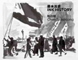 Chen Shaoxiong: Ink History